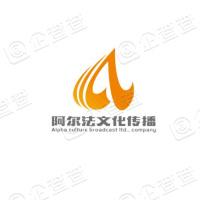 四川省阿尔法文化传播有限公司