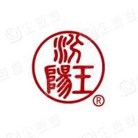 山西汾阳王酒业有限责任公司