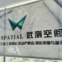 深圳市武测空间信息有限公司武汉分公司