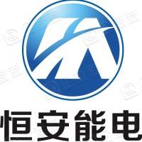 北京恒安能电工程咨询有限公司陕西分公司