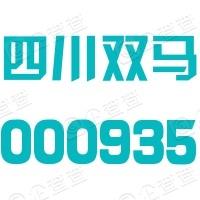 四川双马水泥股份有限公司
