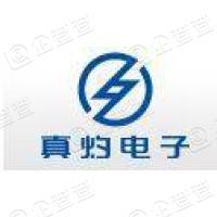上海真灼科技股份有限公司