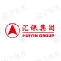 上海汇银(集团)有限公司