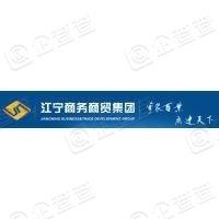 南京江宁商务商贸发展集团有限公司
