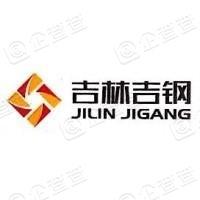 吉林吉钢华营重工科技发展有限公司