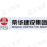 荣华建设集团有限公司