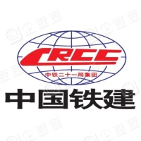中铁二十一局集团轨道交通工程有限公司