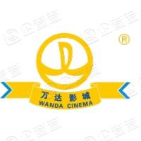 青岛万达国际电影城有限公司