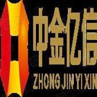中金亿信(北京)投资基金管理有限公司