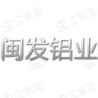 福建省闽发铝业股份有限公司