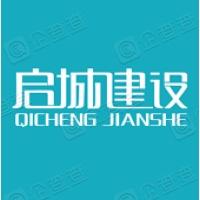 四川省启城建设工程有限公司