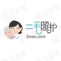 二毛科技(北京)有限公司