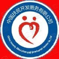 中国扶贫开发服务有限公司