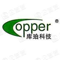 深圳市库珀科技发展有限公司
