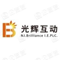 南京光辉互动网络科技股份有限公司