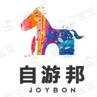 深圳自游邦信息科技有限公司