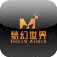 梦幻世界科技(北京)有限公司