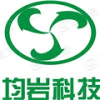 天津市均岩科技股份有限公司