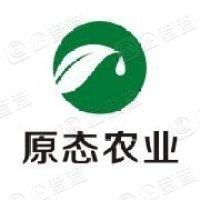 浙江原态农业股份有限公司