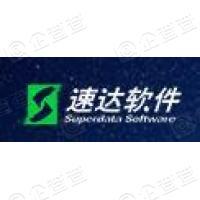 速达软件技术(广州)有限公司