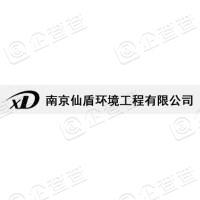 南京仙盾环境工程有限公司