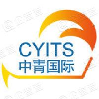 中青国际旅行社(北京)有限公司