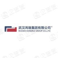武汉鸿瑞集团有限公司