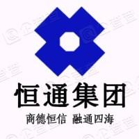 通化恒通投资控股集团有限公司