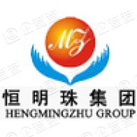 深圳市恒明珠房地产开发有限公司