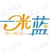 北京一米蓝科技有限公司