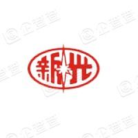浙江新光药业股份有限公司