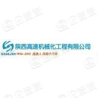 陕西高速机械化工程有限公司