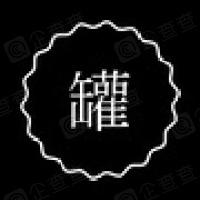 北京罐子文化传媒有限公司
