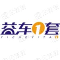 深圳市前海益车一套网络科技有限公司
