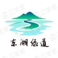 武汉东湖绿道运营管理有限公司
