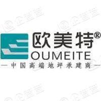 深圳欧美特地坪工程有限公司