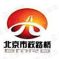 北京市市政专业设计院股份公司