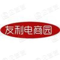 广州友利电子商务产业园有限公司