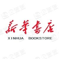 山东新华书店集团有限公司