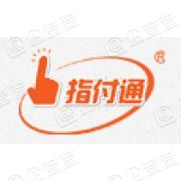 上海指付通信息科技有限公司