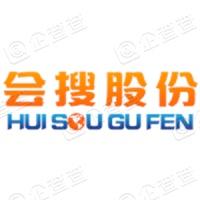 杭州会搜科技股份有限公司