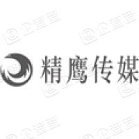 广东精鹰传媒股份有限公司