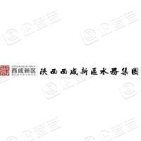 陕西西咸新区水务集团有限公司