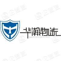 西安华瀚航空客货服务有限责任公司咸阳机场分公司