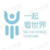北京一起看世界文化传媒有限公司