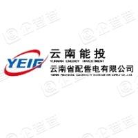 云南省配售电有限公司