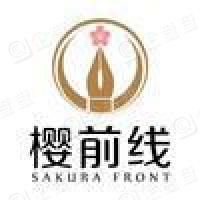 杭州樱前线文化创意有限公司