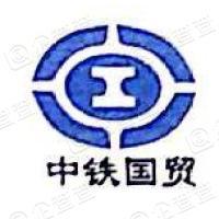 中铁渤海铁路轮渡国际贸易(大连)有限公司