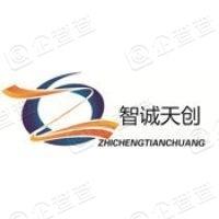 北京智诚天创国际知识产权代理有限公司