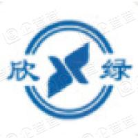 云南欣绿茶花股份有限公司